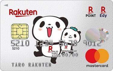 33歳からの子育て世代に送る。クレジットカードは、楽天カードを1枚もっとけという話
